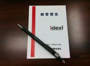 レベルアップ研修 idex!