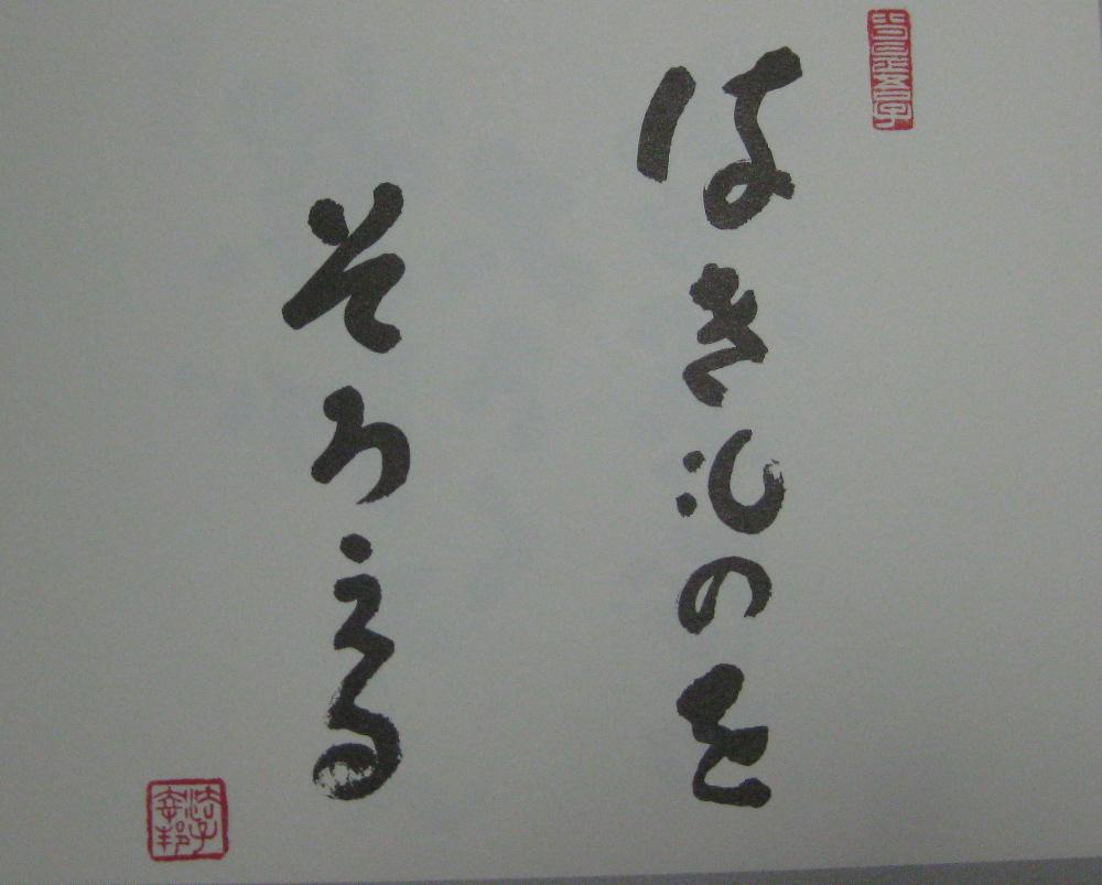藤本幸邦老師