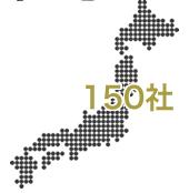 全国150社の物流ネットワーク