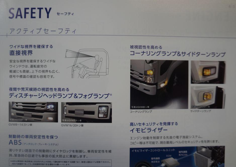 トラックの安全対策