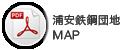 浦安鉄鋼団地MAP